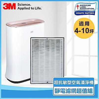 結帳驚喜 3M 4-10坪 超抗敏型 空氣清淨機 FA-H210