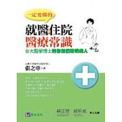 一定要懂的就醫&住院醫療常識:台大醫學博士教你做個聰明病人