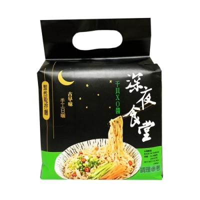 耆盛 深夜食堂干貝XO醬乾拌麵(464g)