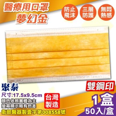 (雙鋼印) 聚泰 聚隆 醫療口罩 (夢幻金) 50入/盒 (台灣製造 醫用口罩 CNS14774)