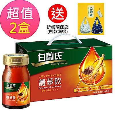 白蘭氏 養蔘飲18入提把式禮盒×2盒 (60ml,共36瓶)