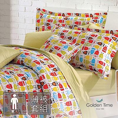 GOLDEN-TIME-貓頭鷹派對-綠-精梳棉-單人三件式薄被套床包組