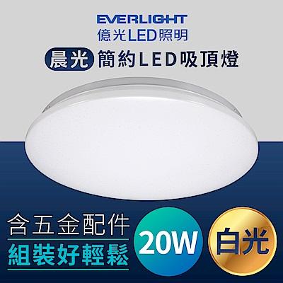 億光Everlight 晨光LED  20 W簡約圓型吸頂燈 白光  1 入