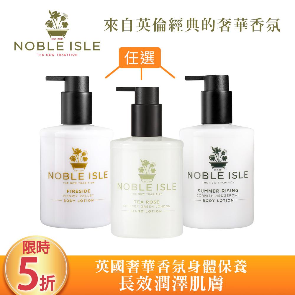 (3款任選)NOBLE ISLE 英國香氛身體乳/護手精華(即期良品5折)送茶玫瑰沐浴膠30mL