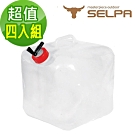韓國SELPA 10L多用途折疊水箱 水桶 洗車 露營 澆花 飲水(四入組)