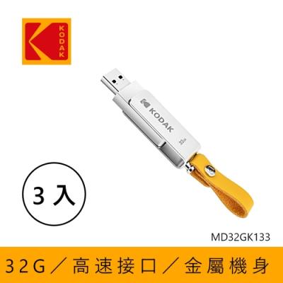 【KODAK】USB3.1 K133 32GB 旋轉随身碟-三入