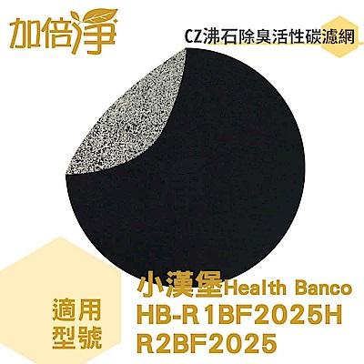 加倍淨適用小漢堡HB-R1BF2025 CZ沸石活性碳濾網 10片