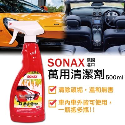 SONAX 萬用清潔劑 500ml-急速配