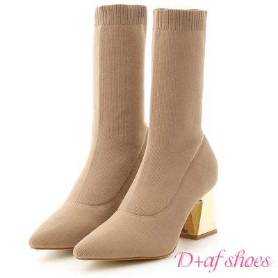 D+AF TOP時尚.尖頭金屬跟針織彈力襪靴*杏