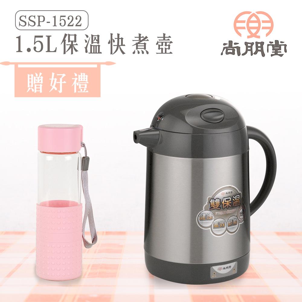 尚朋堂 1.5公升防燙塑殼快煮壺(SSP-1522)