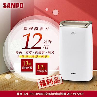 (福利品)SAMPO聲寶 12L PICOPURE空氣清淨除濕機 AD-W724P