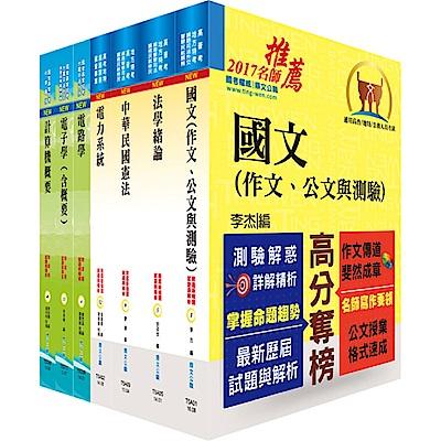 身心障礙特考三等(電力工程)套書(不含工程數學)(贈題庫網帳號、雲端課程)