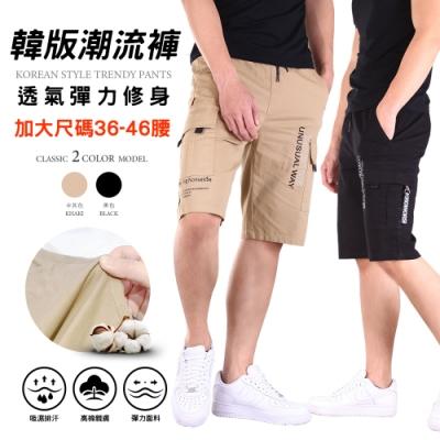 CS衣舖 加大尺碼 韓版 修身顯瘦 高彈力 伸縮腰圍 工作短褲 休閒褲 兩色