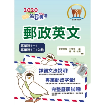 2020年郵政招考「金榜專送」【郵政英文】(提升郵政字彙能力,歷屆試題詳盡解析)(9版)