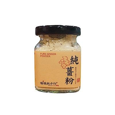 暖暖純手作 純薑粉(30g)