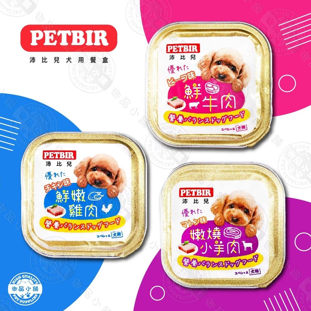 [24罐組] PETBIR沛比兒 狗餐盒 100g 寵物 狗罐頭 犬餐 新包裝