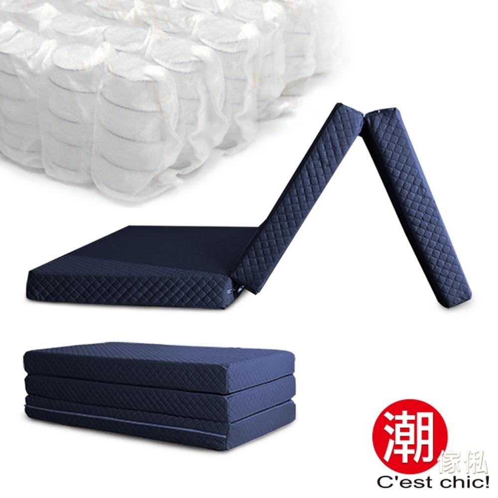 C'est Chic_日式三折獨立筒彈簧床墊5尺(可收納拆洗)-藍