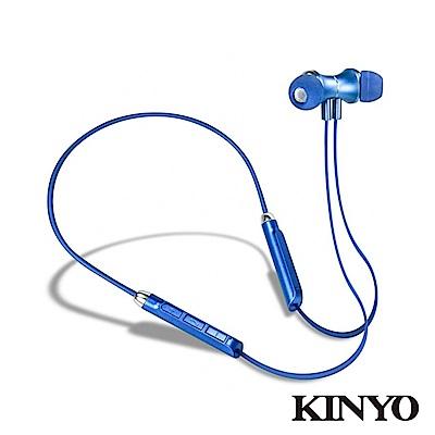 KINYO藍牙超輕量運動式吸磁頸掛耳機BTE3750