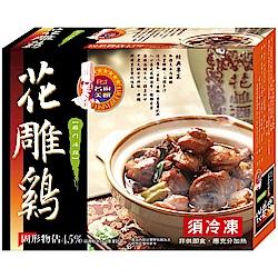 名廚美饌 花雕雞_買一送一(1000g/盒)