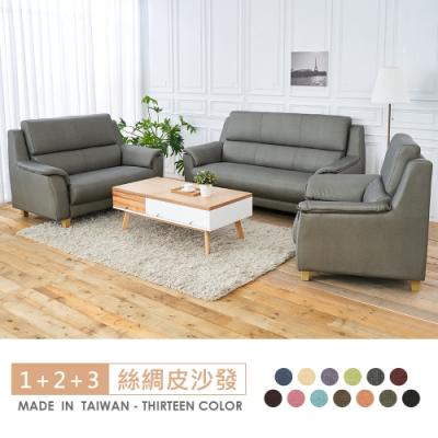 時尚屋 葛瑞斯1+2+3人座獨立筒光感絲綢皮沙發(共13色)