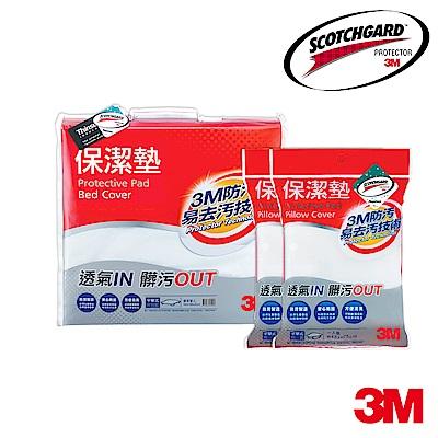 3M 原廠Scotchgard防潑水保潔墊-平單式(雙人)+保潔墊枕頭套