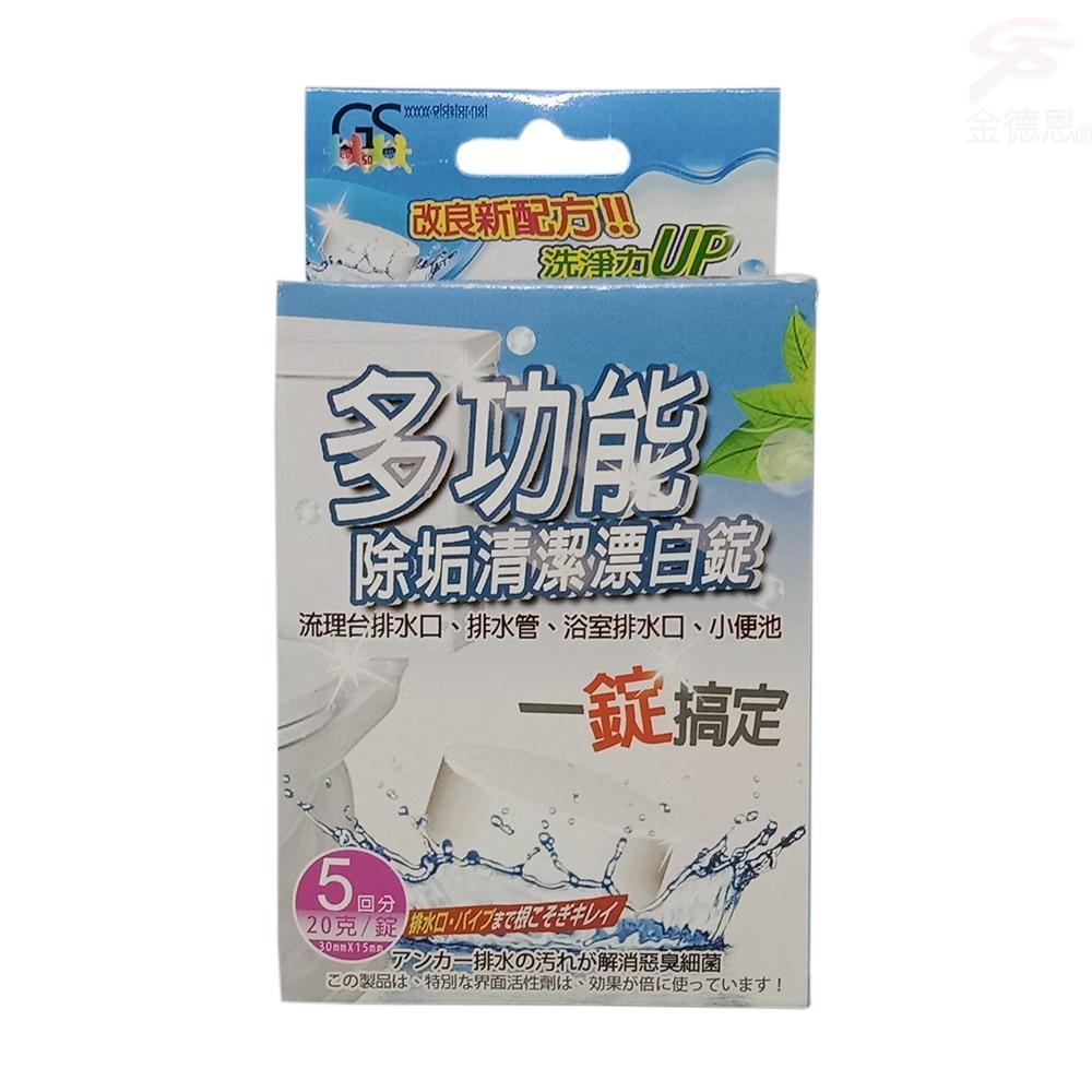 金德恩 台灣製造 多功能除垢清潔漂白錠-10顆入