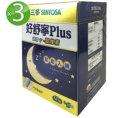 三多 好舒寧Plus複方植物性膠囊3入組(60粒/盒)