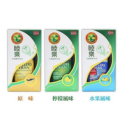 睦樂北極鱈魚肝油(250ml)
