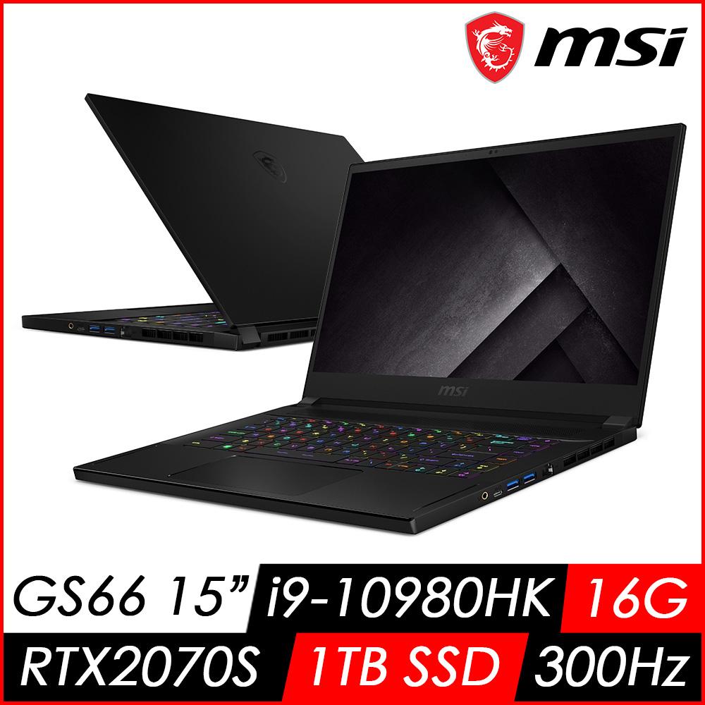 MSI微星 GS66 10SFS-280TW 15吋電競筆電(i9-10980HK/16G/1T SSD/RTX2070S-8G/W10P