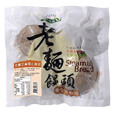 統一生機 老麵芝麻捲心饅頭(400g/4入裝)