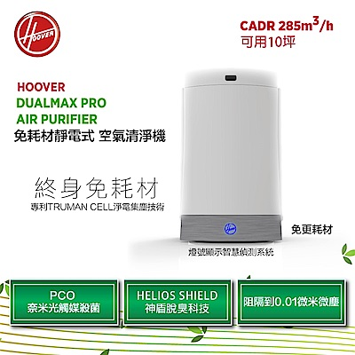 HOOVER Dual Max 免耗材 空氣清淨機