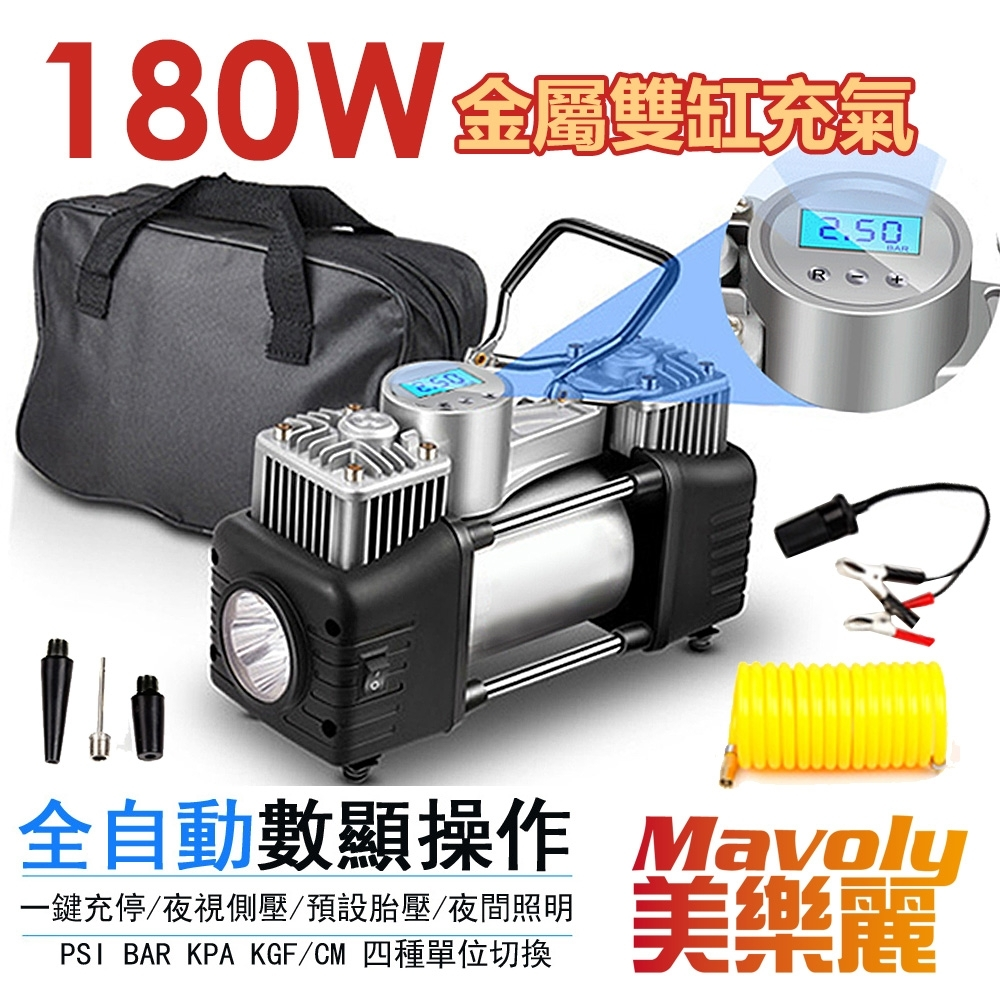Mavoly 美樂麗 四代LED氣壓顯示設定 180W金屬雙缸打氣機 C-0222