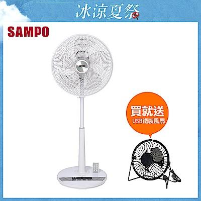 SAMPO聲寶 14吋ECO智能溫控DC節能風扇 SK-FL14DR