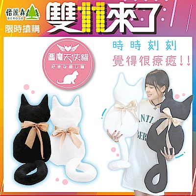 Beroso 倍麗森 日系治癒惡魔天使陪伴貓抱枕-BE-B00015-兩色可選