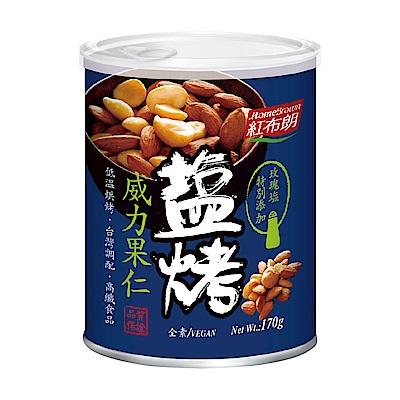 (滿額888)紅布朗 鹽烤威力果仁(170g)