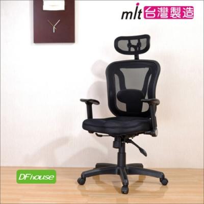 DFhouse新專利人體工學坐墊電腦椅 3D坐墊 66*48*115-125