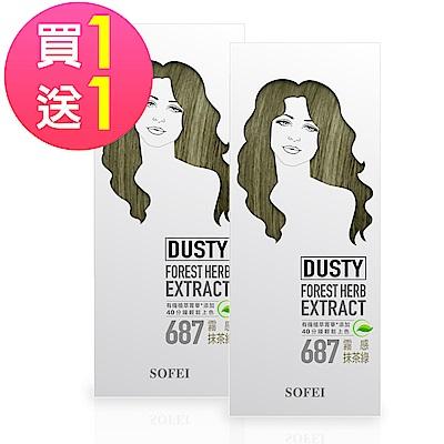 舒妃SOFEI 型色家植萃添加護髮染髮霜 687霧感抹茶綠 買一送一