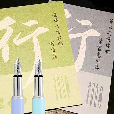 ARTEX x 葉曄【一同來寫字】開心限定版鋼筆+行書字帖組
