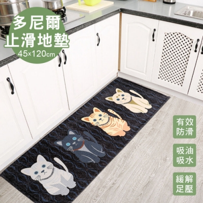 【多尼爾】貓奴止滑地墊45*120cm-L