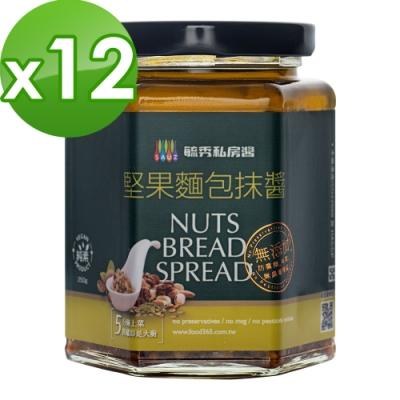 毓秀私房醬 堅果麵包抹醬(250g/罐)*12罐組