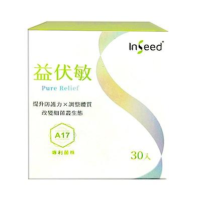 【InSeed 益喜氏】益伏敏 機能益生菌(30包/盒)