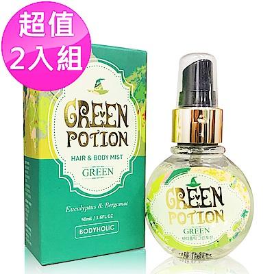 韓國 BODY HOLIC 愛情靈藥 香氛保濕噴霧50ml #GREEN (2入)