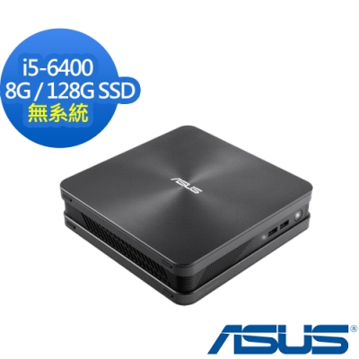 [時時樂]ASUS VC65-64T4R0A i5-6400 四核心/8G/128G/無系統