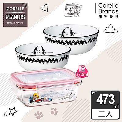 (獨家)【美國康寧 CORELLE】SNOOPY 復刻黑白2件式韓式湯碗組 (贈)康寧Snoopy保鮮盒-長方型370ml