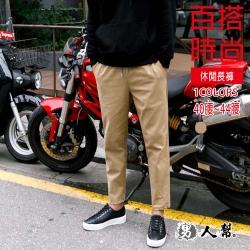 【男人幫大尺碼】K0651*潮男百搭休閒長褲