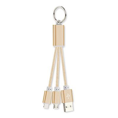 隨身攜帶鑰匙圈 8pin Lightning/Micro USB 二合一編織充電線
