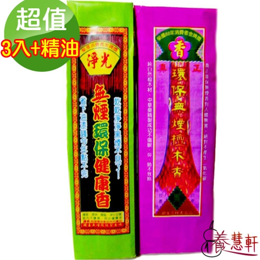養慧軒 (一組3包) 無煙環保香/線香(1尺3,1斤裝) 送 濃縮檀香精油1瓶