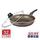 SILWA西華 西華好料理不沾平底鍋32cm