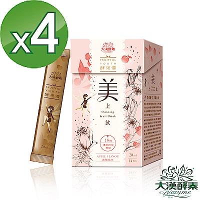 【大漢酵素】美上飲4入組(20mLx14入x4盒)