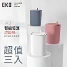 EKO 智慧型感應垃圾桶超顏值系列超值3入組